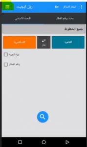 شرح وتحميل تطبيق قطارات سكك حديد مصر مميزات وعيوب تطبيق